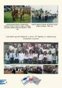 К 20 -летию Ашкелонского отделения