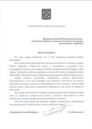ГУБЕРНАТОР САНКТ-ПЕТЕРБУРГА БЛОКАДНИКАМ