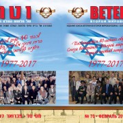 Журнал Ветеран № 70