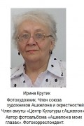Ирина Крутик