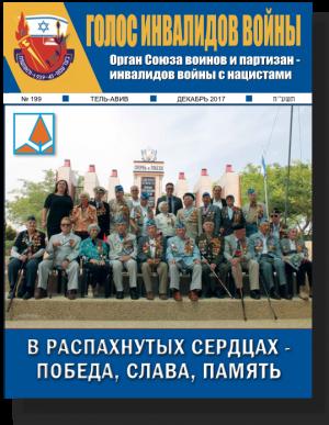 Голос инвалидов войны №199