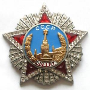 КАВАЛЕРЫ ОРДЕНА «ПОБЕДА».