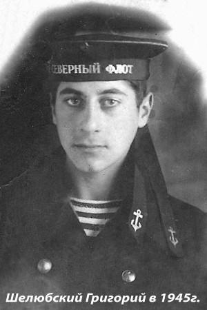 90 лет ветерану Второй мировой войны  Григорию Шелюбскому